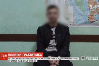 Хлопця, який грабував поштові відділення, затримали в Одесі