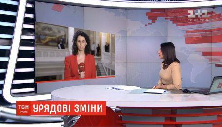Зміна українського уряду: про останні кадрові рішення