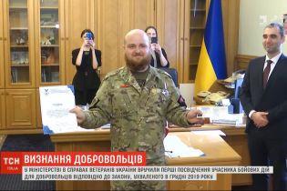 Украинским добровольцам впервые вручили удостоверение боевых действий