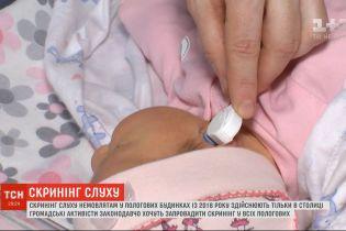 Громадські активісти законодавчо хочуть запровадити перевірку слуху немовлятам у всіх пологових