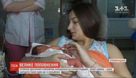 Четверня ідентичних близнючок народилася у Кіровоградській області