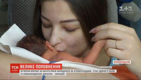 20-річна жителька Кіровоградської області народила одразу чотирьох дівчаток