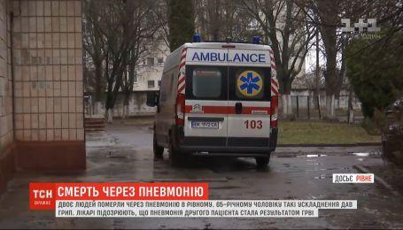 В Ровно два человека умерли вследствие пневмонии