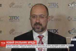 Учился в четырех странах и был бизнесменом: что известно о новом премьере Украины