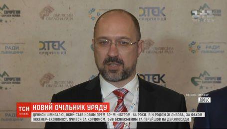Навчався у чотирьох країнах та був бізнесменом: що відомо про нового прем'єра України