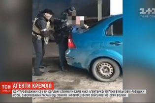 Контррозвідка викрила шпигунів, які передавали до РФ інформацію про українські військові об'єкти