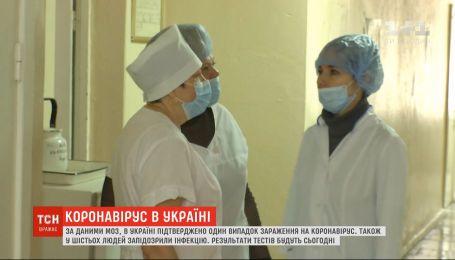 Результаты анализов шестерых украинцев с подозрением на коронавирус обнародуют 5 марта