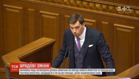 Непреодолимых проблем больше, чем достижений - Зеленский об отставке правительства Гончарука