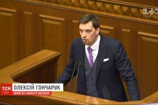 Уряд Гончарука пропрацював найменше за роки незалежності України