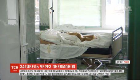 У Рівному двоє людей померло через пневмонію