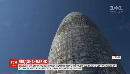 """Экстремал, которого называют """"человеком-пауком"""", покорил одно из самых высоких зданий Барселоны"""