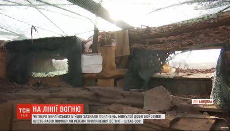 Четверо українських військових зазнали поранень на фронті