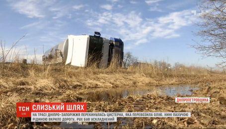 """Десять тонн олії вкрили дорогу на трасі """"Дніпро-Запоріжжя"""" через ДТП за участю фури"""