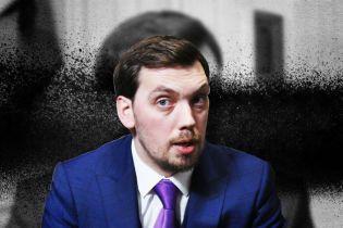 Плюсы и минусы правительства Гончарука: чего достиг первый Кабмин Зеленского за полгода работы