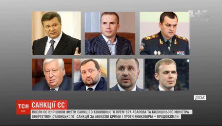 Європейський союз скорочує санкції проти оточення Януковича