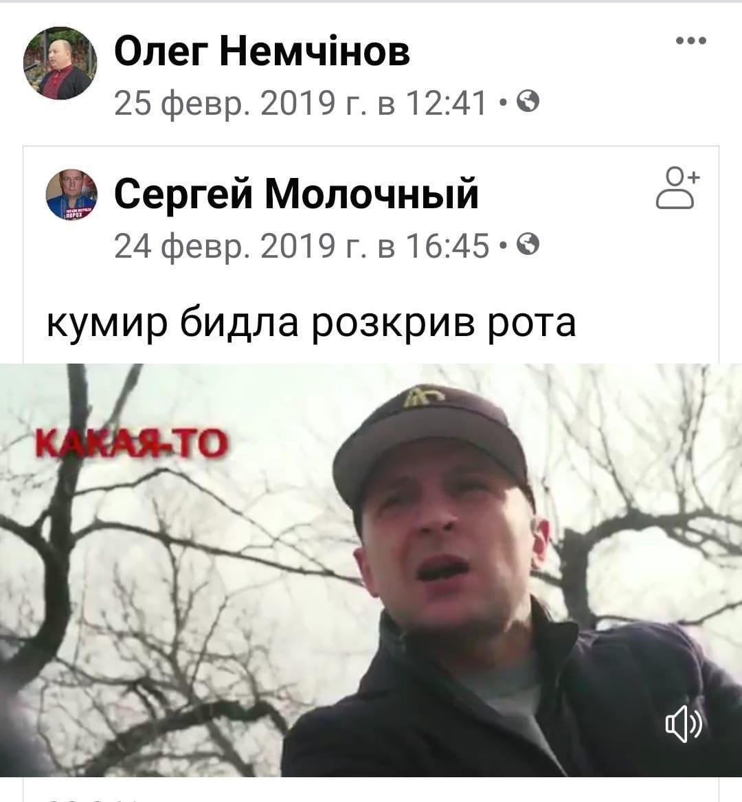 фб Немчінова