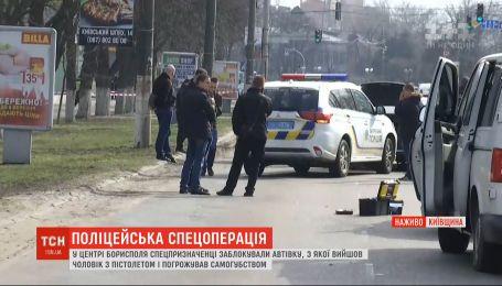 Поліцейська спецоперація у Борисполі: на дорозі озброєний чоловік погрожував самогубством