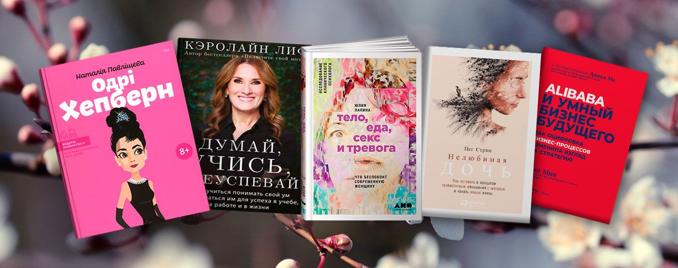 Що читати у перші вихідні весни