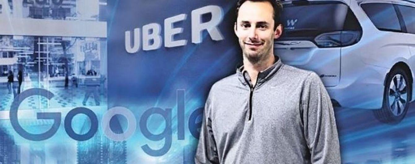 Google виграв суд в Uber. Інтернет-гігантові повинні виплатити $179 мільйонів