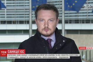 ЄС прибрав із санкційного списку проти Януковича та його оточення кілька прізвищ