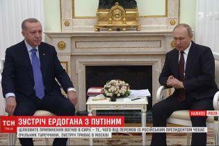 Найбільш закриті перемовини: чого очікують від зустрічі Путіна й Ердогана у Москві