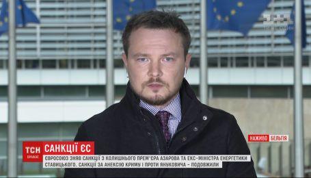 ЕС убрал из санкционного списка против Януковича и его окружения несколько фамилий