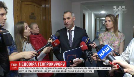 Недоверие Рябошапке: кто претендует на должность генерального прокурора