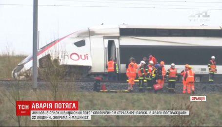 Швидкісний потяг зійшов з рейок у Франції: травм зазнали 22 людини.