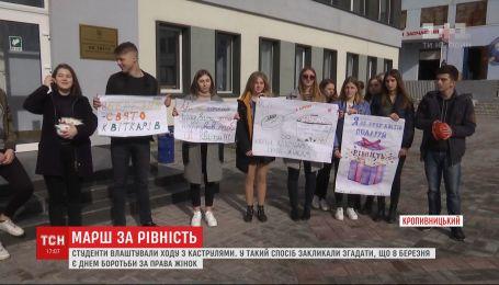 """""""Я не хочу цветов, подари мне равенство"""": студенты в Кропивницком устроили акцию к 8 марта"""