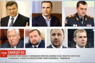 Євросоюз розморозив активи двох колишніх чиновників часів президенства Януковича