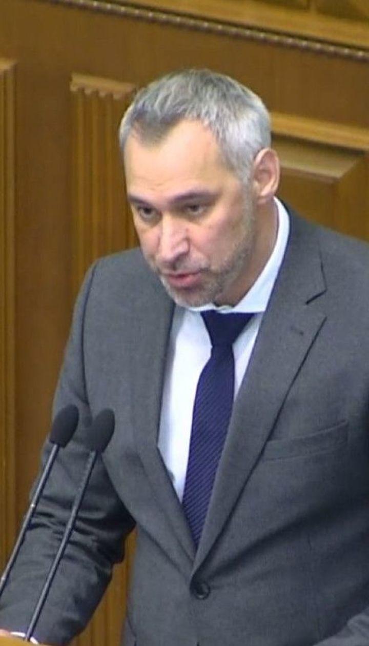 Верховная Рада отправила генпрокурора Рябошапку в отставку