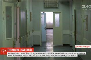 Ціла родина опинилась під підозрою на коронавірус у Дніпропетровській області