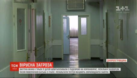 Целая семья оказалась под подозрением на коронавирус в Днепропетровской области