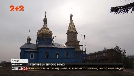 У Рівненській області силовики викрили священника, який намагався продати протитанковий реактивний гранатомет