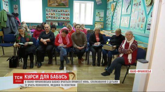 Курси для бабусь: як в Івано-Франківську пенсіонерки працюють нянями