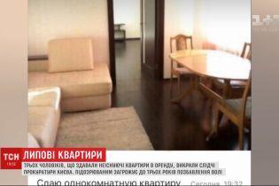 Орендодавців фейкових квартир викрили слідчі прокуратури Києва
