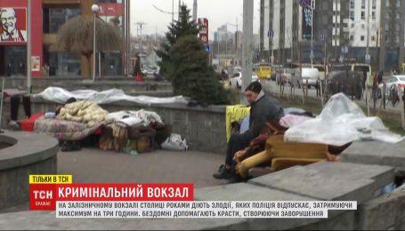 Бійки, злочини та крадіжки: як залізничний вокзал Києва став соціальним дном