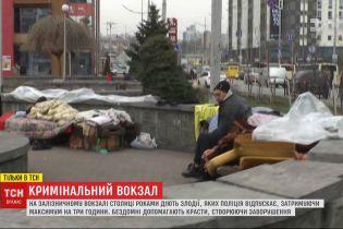 Драки, преступления и кражи: как железнодорожный вокзал Киева стал социальным дном