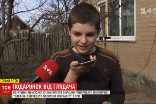 Небайдужий українець передав телефон для школяра, якого ображали через немодний ґаджет
