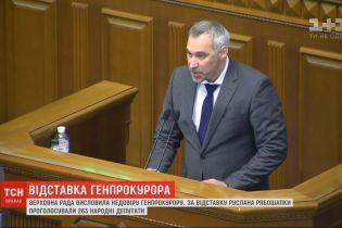 Верховная Рада выразила недоверие Руслану Рябошапке