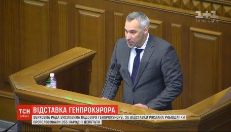 Верховна Рада висловила недовіру Русланові Рябошапці