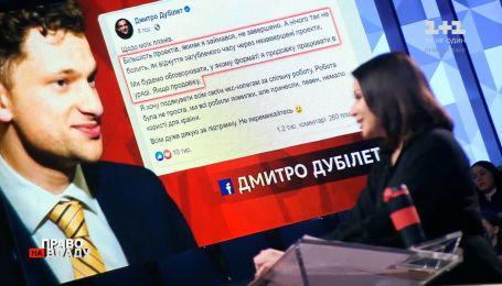 Дмитрий Дубилет продолжит работать в обновленном правительстве во главе с Денисом Шмыгалем