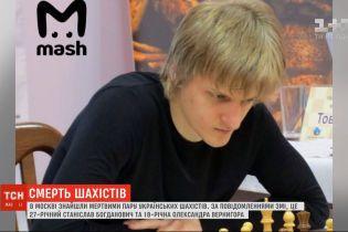 У Москві знайшли мертвими пару українських шахістів - РосЗМІ