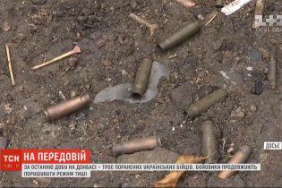 Сутки в ООС: трое украинских бойцов получили ранения