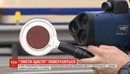 В Україні знову запрацюють автоматичні фіксатори швидкості: коли і чого чекати водіям