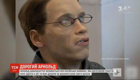 Арнольд Шварценеггер судится против российской компании, которая производит роботов