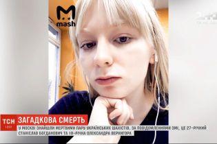 Загадкова смерть в Москві: двох шахістів знайшли мертвими у квартирі
