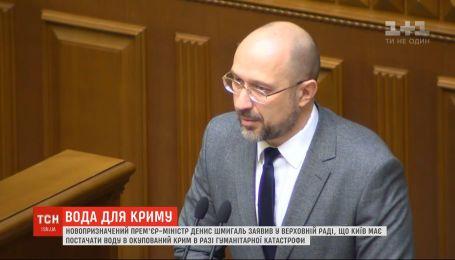 Новопризначений прем'єр міністр Денис Шмигаль хоче постачати воду в Крим