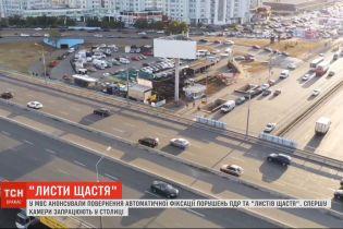 МВД анонсировали возвращение автоматической фиксации нарушений правил дорожного движения