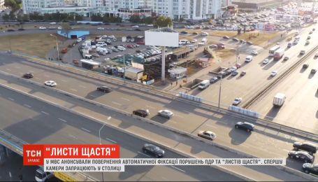 МВС анонсували повернення автоматичної фіксації порушень правил дорожнього руху
